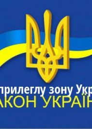 """ЗУ """"Про прилеглу зону України"""""""