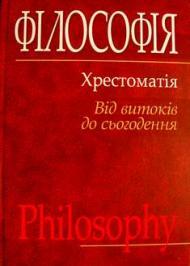 Філософія