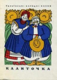 Калиточка
