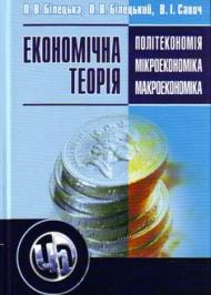Економічна теорія