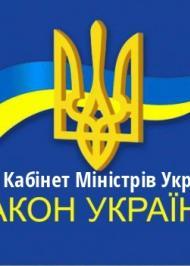 """ЗУ """"Про Кабінет Міністрів України"""""""