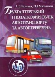 Бухгалтерський і податковий облік автотранспорту та перевезень