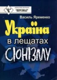 Україна в лещатах сіонізму