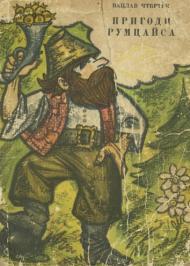 Пригоди Румцайса