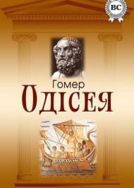 Одісcея