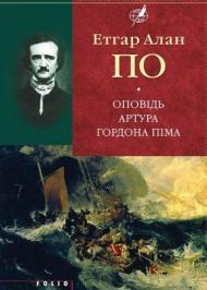 Оповідь Артура Гордона Піма (збірник)