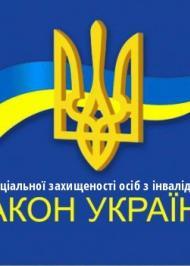 """ЗУ """"Про основи соціальної захищеності осіб з інвалідністю в Україні"""""""