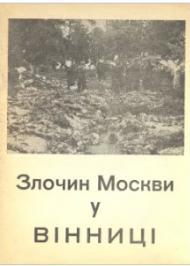 Злочин Москви у Вінниці