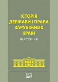 Історія держави і права зарубіжних країн