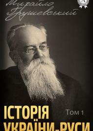 Історія України-Руси. Том I. До початку XI віка