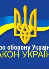 """ЗУ """"Про оборону України"""""""