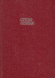 Літопис Руський. Галицько-Волинський літопис