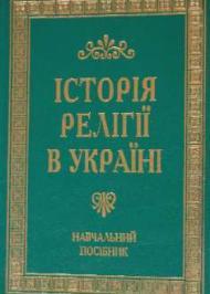 Історія релігії в Україні