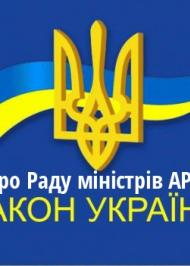"""ЗУ """"Про Раду міністрів АРК"""""""