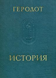 Геродот. Історія в дев'яти книгах. Книга І