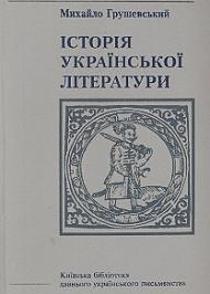 Історія української літератури. Том 6