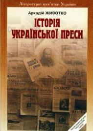 Історія української преси