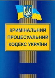 Кримінально-процесуальний кодекс України в редакції від 20/08/2010