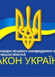 """ЗУ """"Про особливий порядок місцевого самоврядування в окремих районах Донецької та Луганської областей"""""""