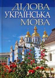 Ділова українська мова