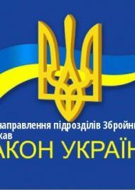 """ЗУ """"Про порядок направлення підрозділів Збройних Сил України до інших держав"""""""