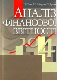 Аналіз фінансової звітності