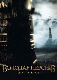 Володар Перснів: Дві Вежі
