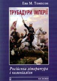 Трубадури імперії: Російська література і колоніалізм