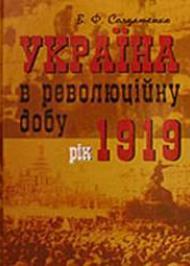 Україна у революційну добу. Рік 1919