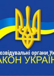"""ЗУ """"Про розвідувальні органи України"""""""