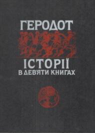 Історії в дев'яти книгах. КнигаV: Терпсіхора