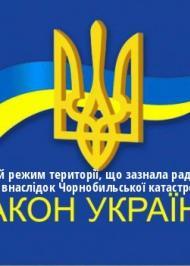"""ЗУ """"Про правовий режим території, що зазнала радіоактивного забруднення внаслідок Чорнобильської катастрофи"""""""