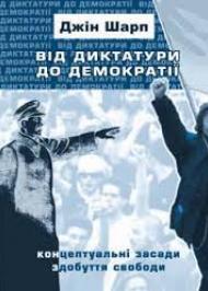 Від диктатури до демократії: концептуальні засади здобуття свободи