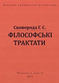 Філософські трактати