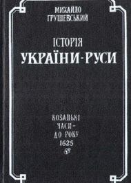 Історія України-Руси. Том VII. Козацькі часи — до року 1625