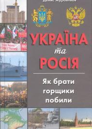 Україна та Росія. Як брати горщики побили