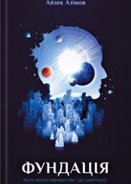Фундація. Книга 1