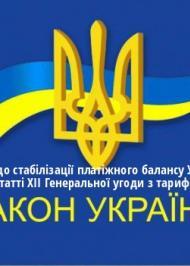 """ЗУ """"Про заходи щодо стабілізації платіжного балансу України відповідно до статті XII Генеральної угоди з тарифів і торгівлі 1994 року"""""""