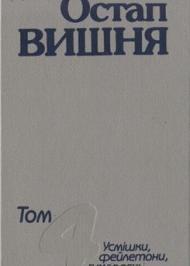 Том 4. Усмішки, фейлетони, гуморески 1951–1956