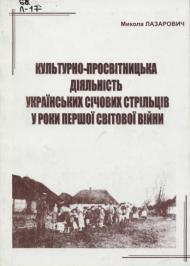 Kультурно-просвітницька діяльність УСС у роки Першої світової війни