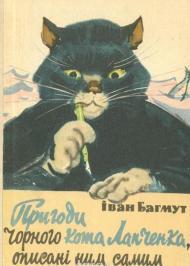 Пригоди чорного кота Лапченка, описані ним самим