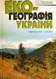 Екогеографія України