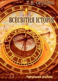 Всесвітня історія. Історія цивілізацій
