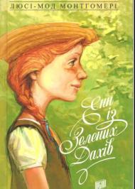 Енн із Зелених Дахів