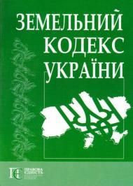 Земельний кодекс України № 2768-III в редакції від 13/01/2012
