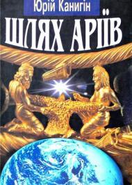 Шлях Аріїв: Україна в духовній історії людства
