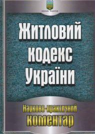Житловий кодекс України. Науково-практичний коментар станом на 05.05.2011 р