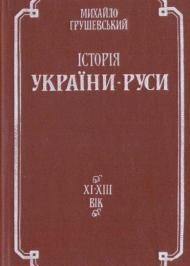 Історія України-Руси. Том 2