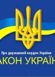 """ЗУ """"Про державний кордон України"""""""
