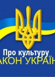 """ЗУ """"Про культуру"""""""